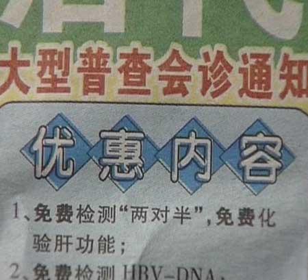 乙肝广告骗术大曝光专家称有些感染者无需治疗