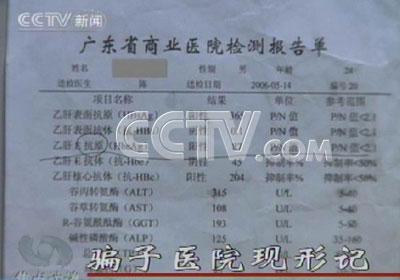 广州医院兜售假药 屡次被查处仍有合法执照(图)