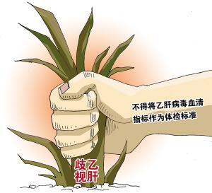 重庆立法规定不得拒录乙肝病毒携带者