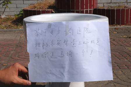上海交大学生坐马桶打标语抗议暗查乙肝