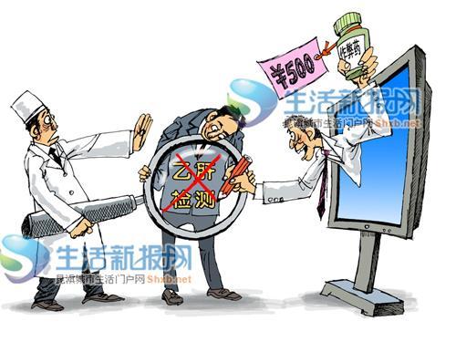 """网售""""乙肝作弊药""""吃了体检查不出?"""