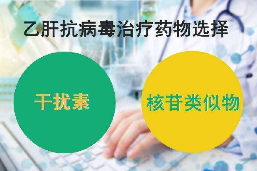 乙肝患者该如何选药?