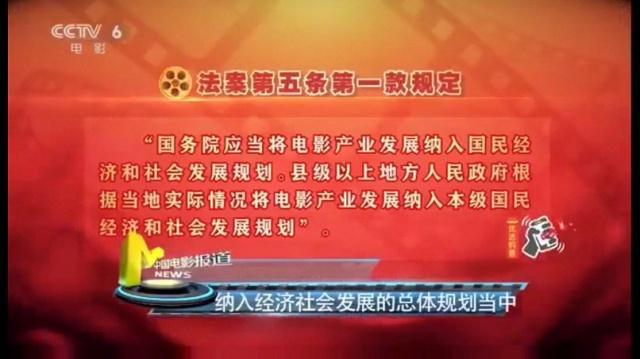 國務院將電影產業納入國民經濟規劃